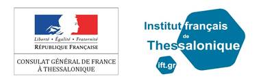 Institut franA§ais de Thessalonique